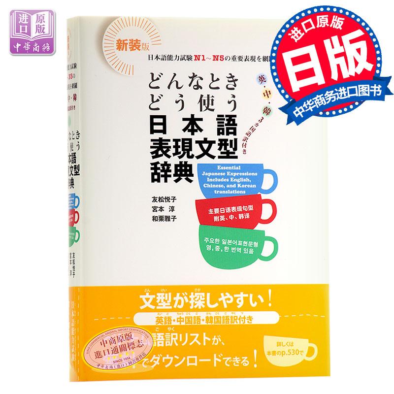 【中商原版】如何使用日语表达句型辞典 日中韩英多种语言对照 日文原版 どんなときどう使う日本語表現文型辞典 N1-N5常用句型