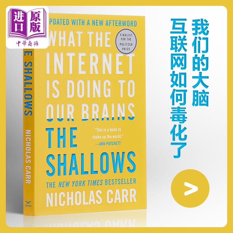 浅薄 互联网如何毒化了我们的大脑 英文原版 The Shallows What the Internet Is Doing to Our Brains Nicholas Carr【中商?
