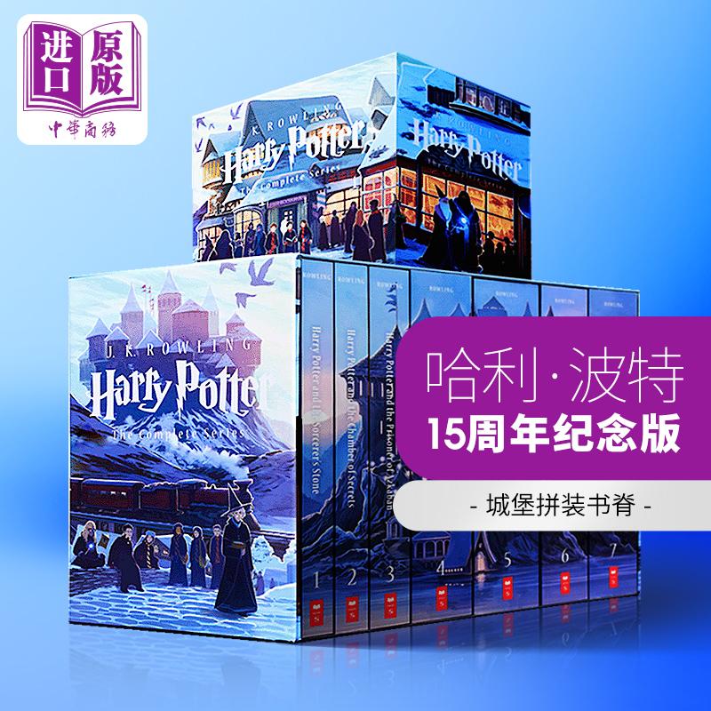 哈利波特15周年十五周年 纪念美版 1-7 英文版原版 畅销书 harry potter 全套 全英全集 JK 罗琳 魔法石原著小说哈里波特