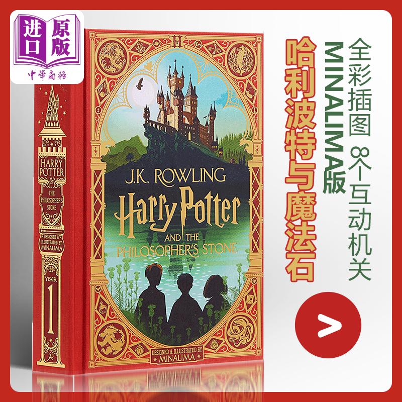 哈利波特与魔法石 MinaLima版 英文原版 Harry Potter JK罗琳【中商原版】