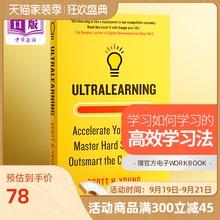Ultralearning: Accelerate Your Career 超速学习 快速掌握高难度技能的9个步骤 英文原版  Scott H. Young【中商原版】