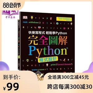 领5元券购买完全图解python程式设计港台原版