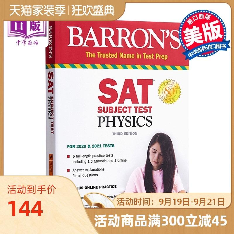 SAT Subject Test Physics with Online Test 英文原版 巴朗SAT物理学(第3版)【中商原版】
