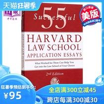 【中商原版】55篇哈佛法学院申请论文(第2版) 英文原版 55 Successful Harvard Law School Application Essays (2nd Edition)