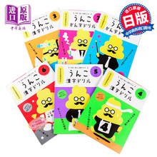 Japan's happy Chinese character workbook, potable Chinese character workbook, 1-6 volume set, Amazon annual best seller Japanese primary learning Japanese original 2017 ten best seller in Japan