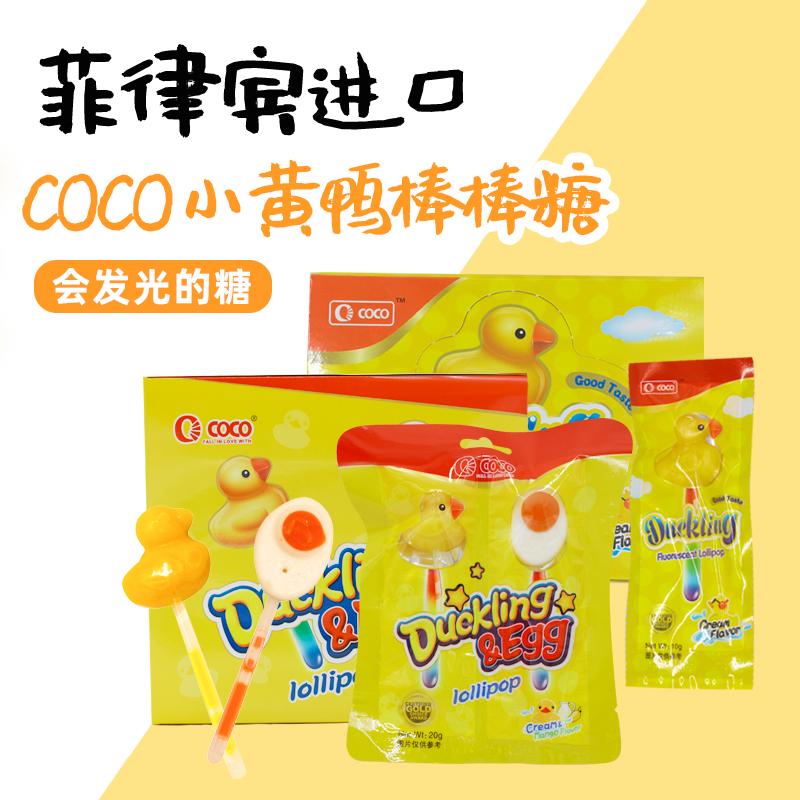 菲律宾进口COCO小黄鸭蛋形荧光棒棒糖芒果奶油味儿童零食生日礼物