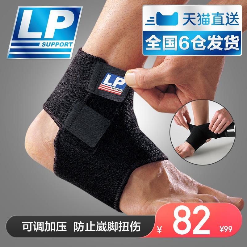 LP护具篮球运动护踝男女固定医用扭伤恢复脚腕保护套康复脚踝绷带