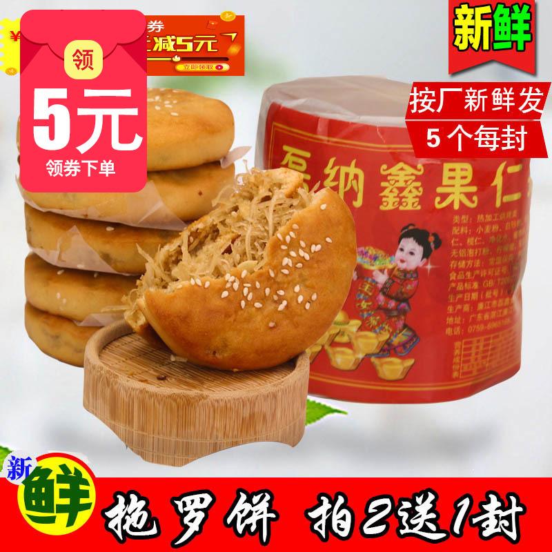 现货包邮 正宗化州拖罗饼伍仁广式果仁椰丝月饼湛江吴川茂名特产