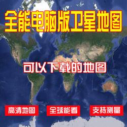 电脑PC下载版电子地图下载高清谷歌卫星地球软件解压包带视频教程