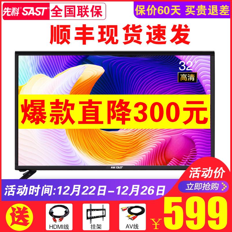 SAST/先科 32英寸液晶电视机智能平板特价显示器wifi40网络55彩电