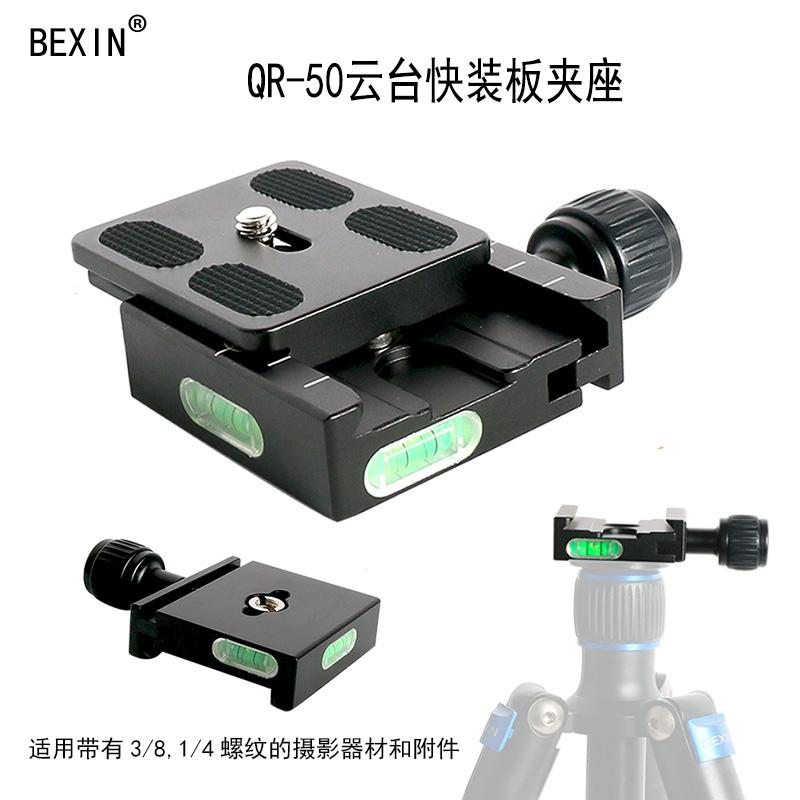 QR-50快装板夹座 摄影三脚架云台PU系列快拆板微单反相机通用底座