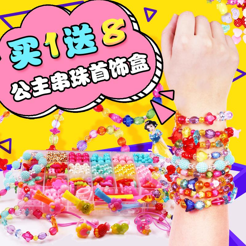 24格儿童DIY手工串串珠 穿珠子项链益智玩具女孩手链项链材料包