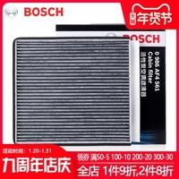 博世适配国产马自达CX-5/14-19款Axela昂克赛拉空调滤芯格滤清器