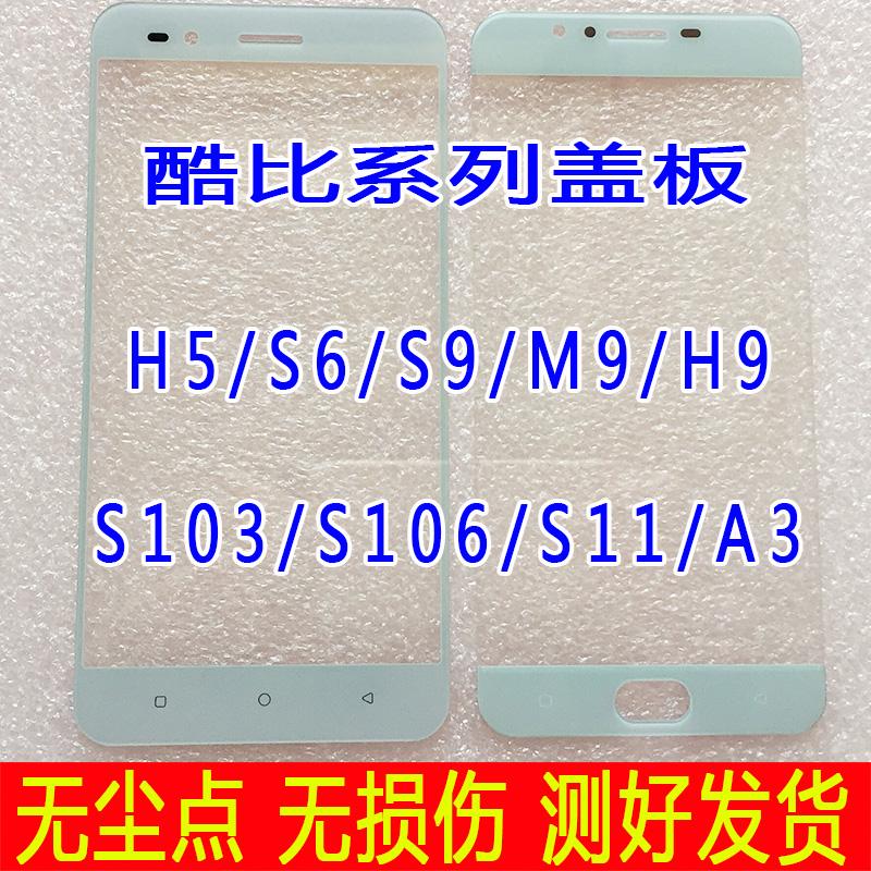 适用酷比H5 S6 S9 S11 S103 S106盖板 H9 M9 A3外屏 触摸屏 后盖