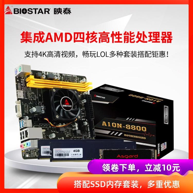 映泰A10N-8800E主板集成AMD四核处理器ITX迷你搭SSD内存套装包邮