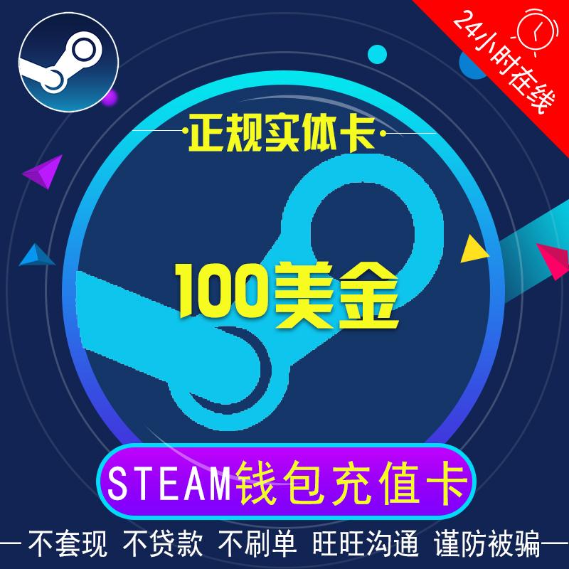正规卡图100美金现货Steam钱包充值卡20/50/实体卡图美元美刀充值