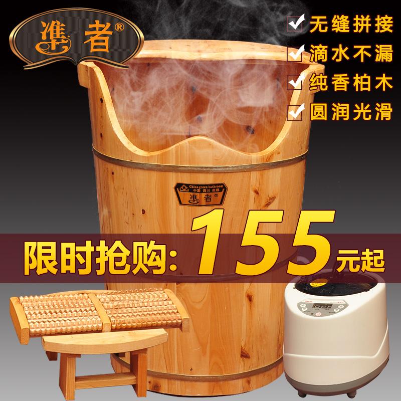 准者熏蒸泡脚桶木桶泡脚盆足浴桶足浴盆洗脚木桶恒温加高蒸汽家用