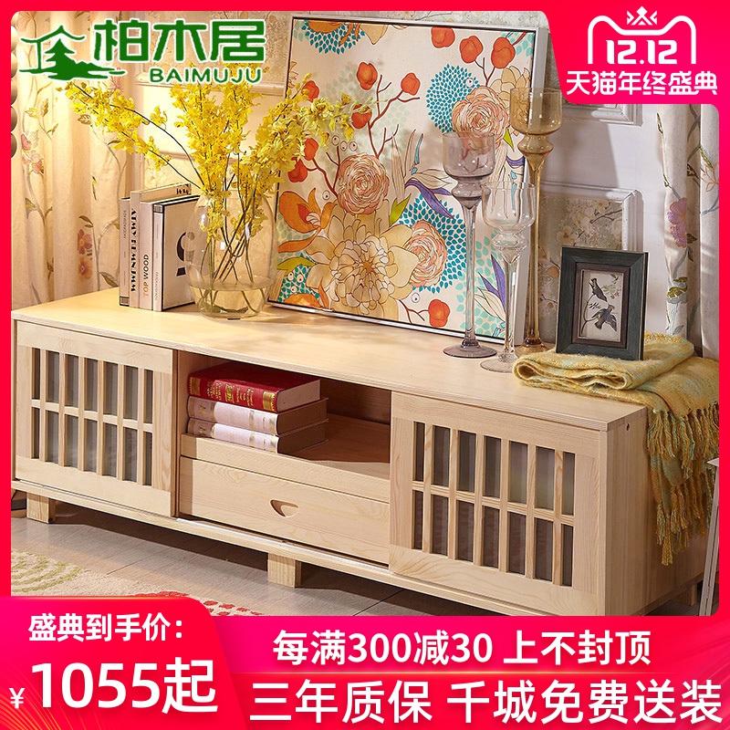 柏木居松木电视柜实木矮柜现代简约地柜小户型视听柜客厅电视机柜