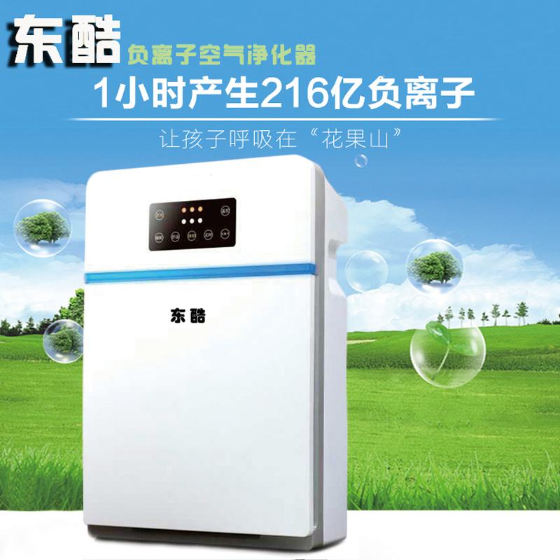 东酷空气净化器除烟尘甲醛雾霾电器空气净化仪办公室学校家庭专用