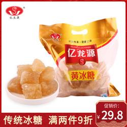 亿龙源 黄冰糖云南老冰糖 土冰糖批发 酿酒泡菜多晶冰糖块1500g