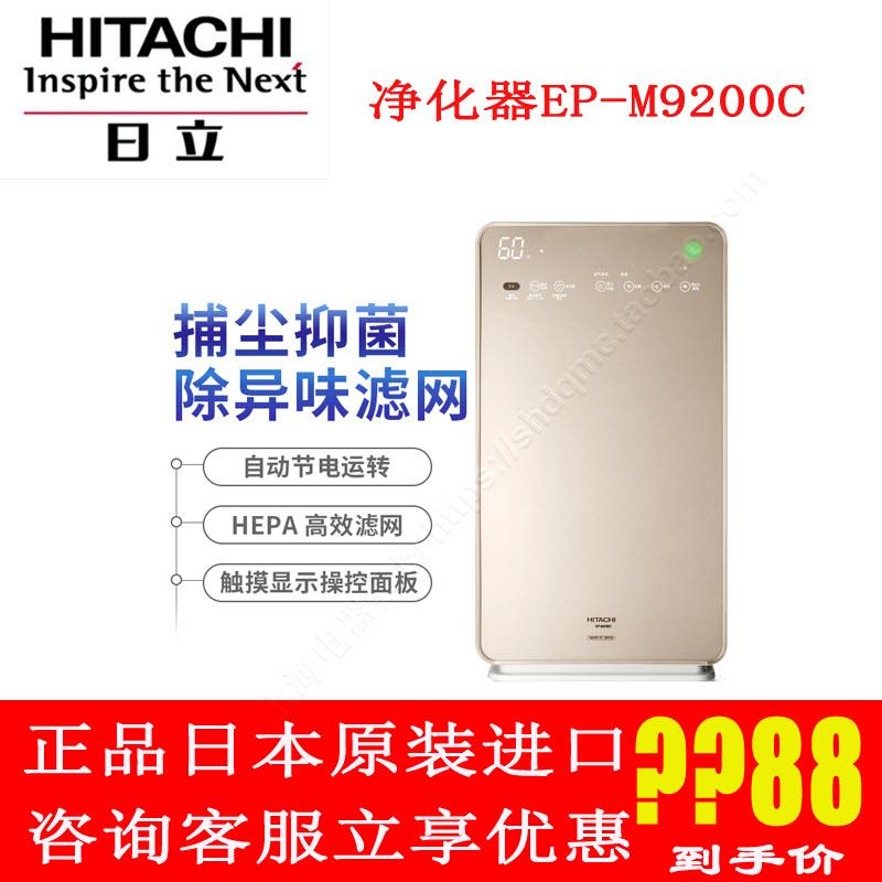 [上海电器卖场空气净化,氧吧]Hitachi/日立EP-M9200月销量0件仅售5555元