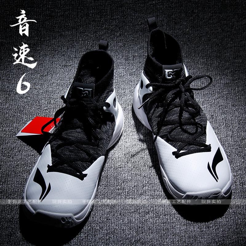 买三送一李宁cba音速6 / 7裂变5 6篮球鞋