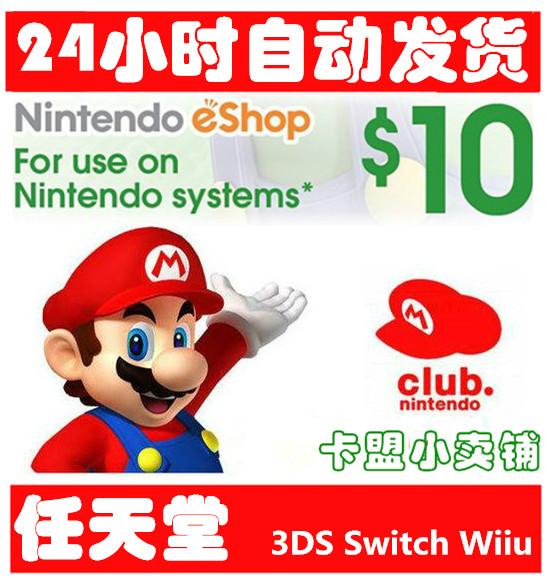 任天堂eShop点卡 10美金 美版 美服 NS WiiU 3DS Switch充值卡