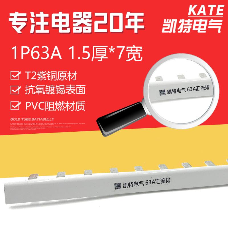 1P 63A обмен струиться строка медь 1.5 толстый *7mm ширина DZ47 обмен струиться строка C45 обмен струиться строка KT001
