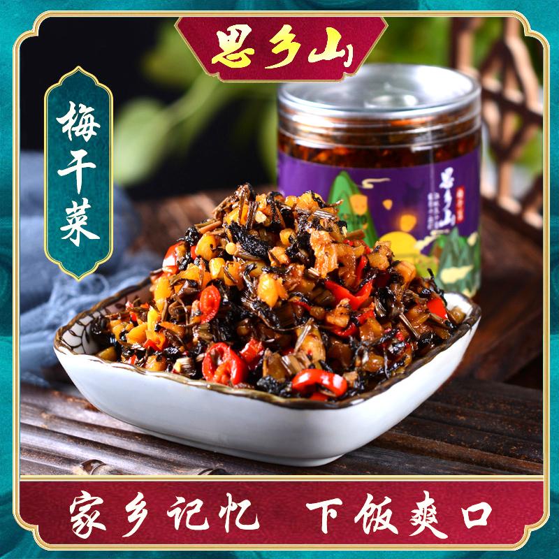 思乡山 梅干菜280g*2瓶湖南特产农家香辣外婆菜开胃下饭腌菜瓶装