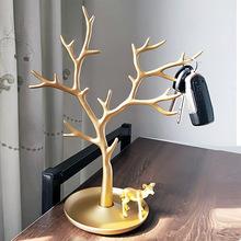 挂钥匙架创意摆件门口收纳北欧家用简约玄关客厅轻奢树形首饰架子