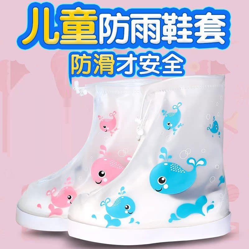 下雨天雨靴家用脚套女童便携小孩防滑耐磨儿童鞋套防雨防水旅游防