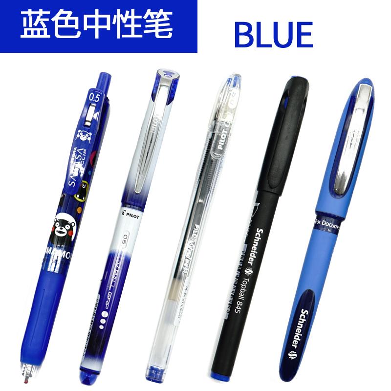 百乐斑马三菱施耐德 蓝色中性笔 蓝色中性笔组合满4.00元可用1元优惠券