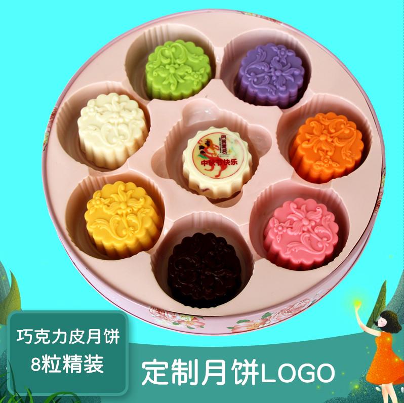 创意定制公司logo中秋节广式形月饼(用69.2元券)