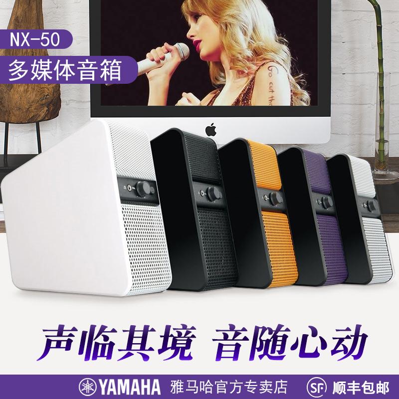 Yamaha/雅马哈 NX-50电脑多媒体音箱家用台式迷你重低音桌面音响