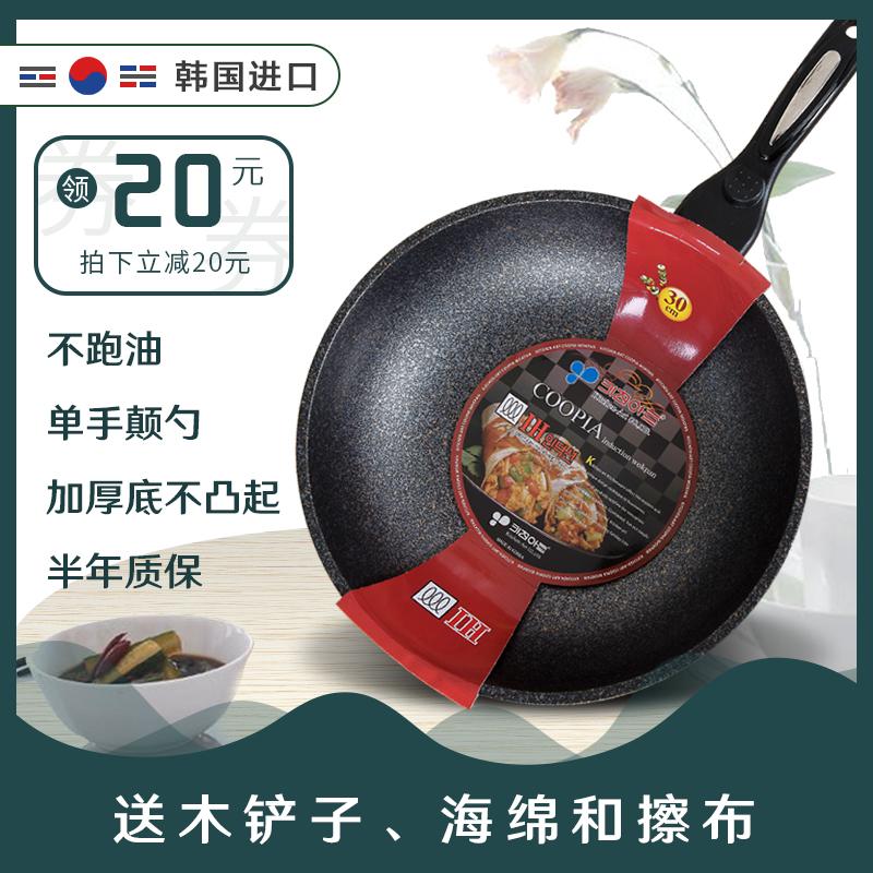 正品韩国不粘锅无烟电磁炉燃气煎锅