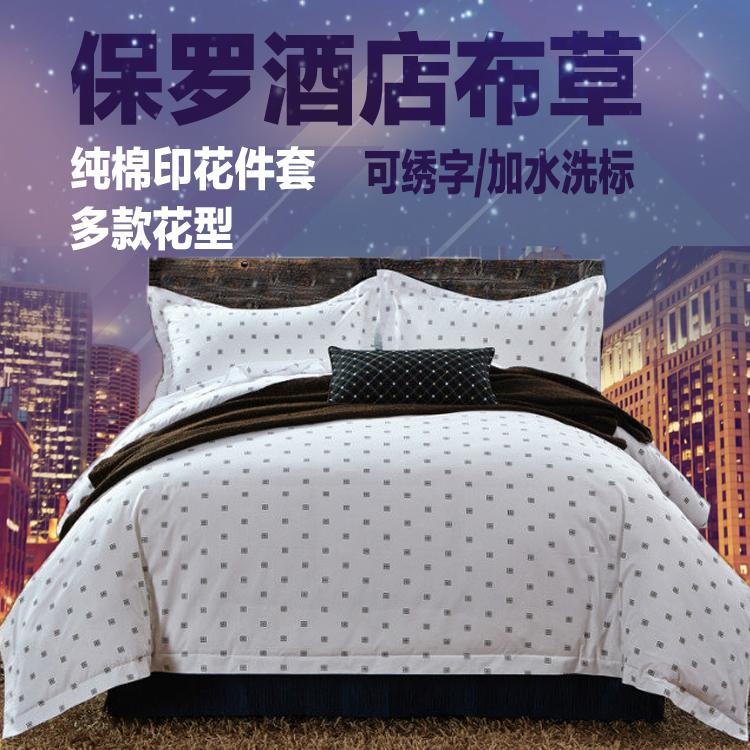如家酒店宾馆包邮床上用品四件套快捷酒店全棉客房被套白色印章花