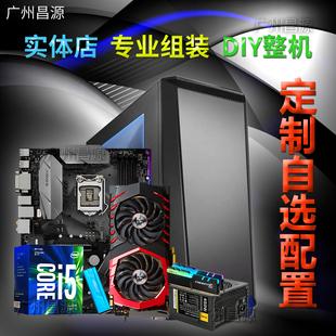 全新行货水冷兼容机整机DIY组装电脑定制主机广州昌源实体店