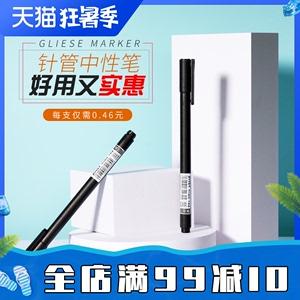 领3元券购买中性笔黑色0.5 mm学生办公签字笔