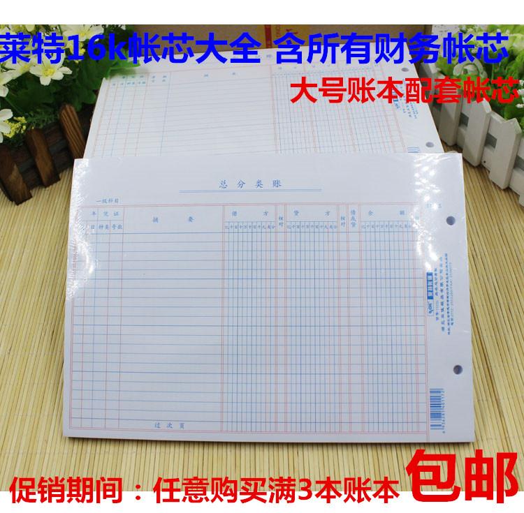 莱特大账页16k现金银行三栏商品费用库存材料明细总分类帐芯86张