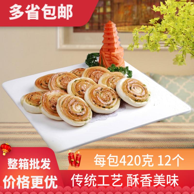 香煎葱油饼传统小吃 速冻点心酒店手工面食早餐点心12个420g