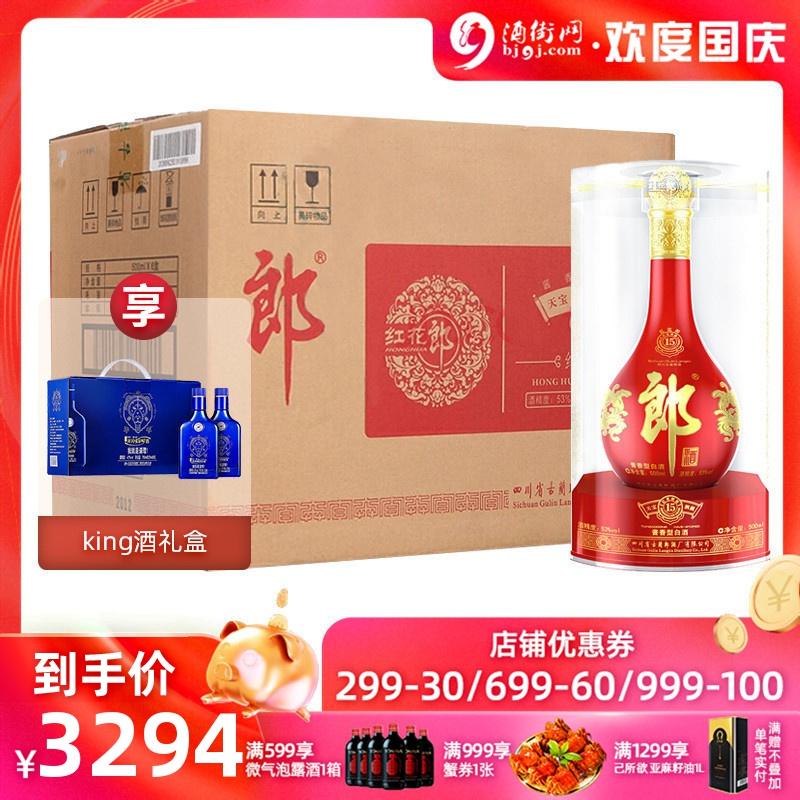 郎酒53度红花郎十五酱香型高度白酒 500ml*6瓶整箱装 郎酒红花郎