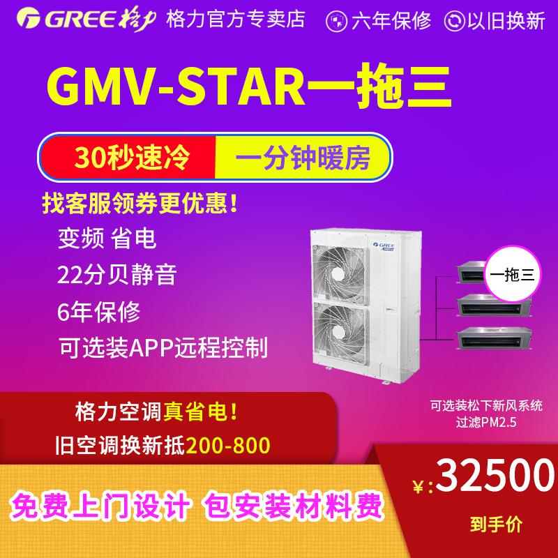 Gree/格力 GMV-H100WL/A家用变频中央空调一拖三套餐包安装材料费