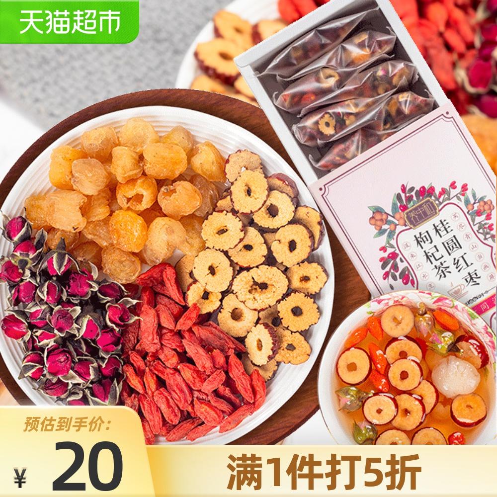 养中和桂圆红枣枸杞茶玫瑰花茶叶花草茶组合茶女人泡水喝15袋盒装