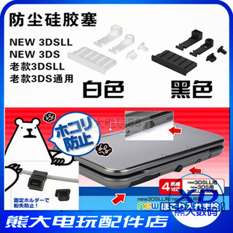 [NEW 3DSLL防尘塞 NEW 3DS防尘胶塞3DSLL胶塞 NEW 3DSLL配件]