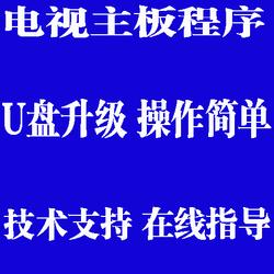 TP.R69 PD64 QT552LP V1.4 RTD.2982.P61TP.MT5505.PB801数据程序