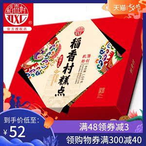 稻香村糕点礼盒1500g传统厂大礼包