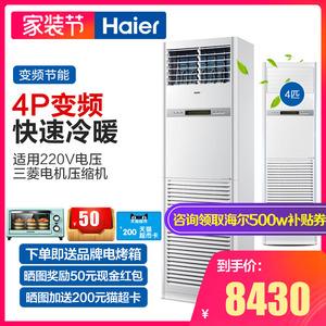 【下单立减】海尔4匹家用商用柜机220V立式中央空调变频