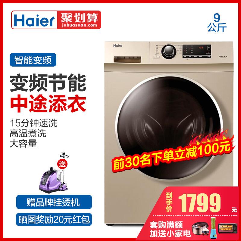 满99元可用10元优惠券海尔/haier EG9012B26G 洗衣机全自动滚筒变频静音家用智能9公斤