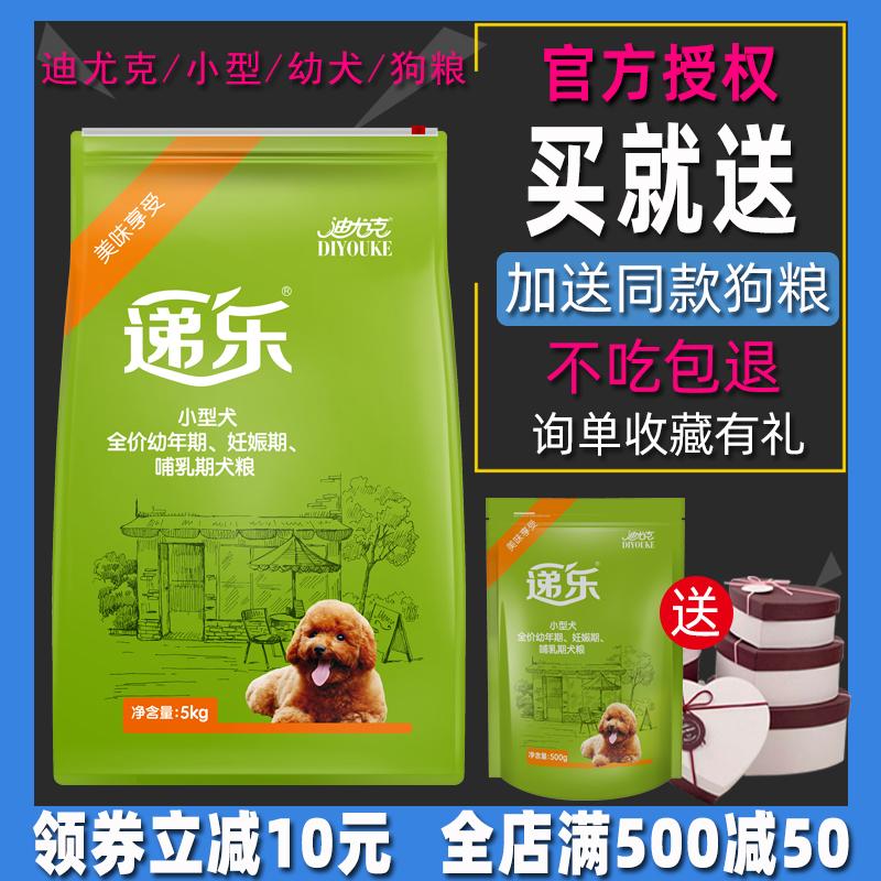迪尤克小型幼犬5kg10斤狗粮孕犬离乳哺乳期泰迪吉娃娃博美递乐优惠券