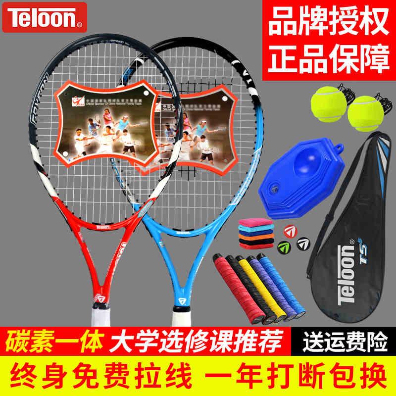 正品Teloon天龙碳素网球拍双人男女初学者一体单人训练网拍全包邮